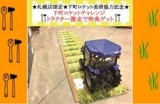 ★札幌店限定★下町ロケットチャレンジ!トラクターで激走で特典ゲット!