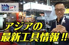 FGTV vol168 アジアの最新工具情報!!