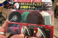 【NEW】BS Scut Disc Self Repair Kit
