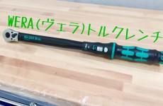 【新商品】ヴェラ 日本仕様トルクレンチ