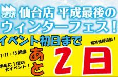 仙台店★平成最後のウィンターフェス(その2)
