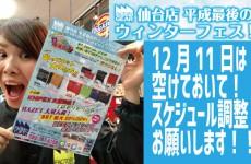 仙台店★平成最後のウィンターフェス!