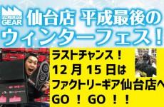 仙台店★平成最後のウィンターフェス(最終!)