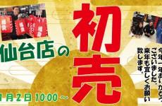 仙台店の初売りは激盛り!