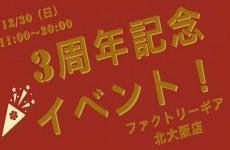 北大阪店3周年記念感謝祭!