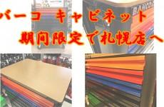 カッコいいバーコのキャビネットが札幌店へ!