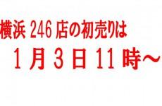 横浜246店の初売りは1月3日から!