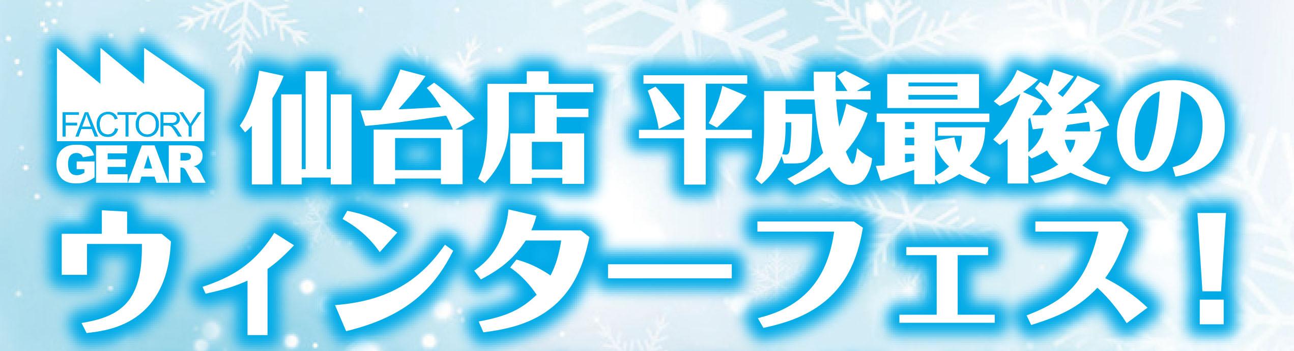 仙台冬イベント切り抜き