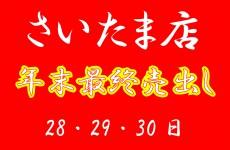 さいたま店≪年末特売≫28日~30日