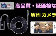 FGTV vol171 低価格で高品質なWifiスコープカメラ!