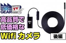 FGTV vol172 低価格で高品質なWifiスコープカメラ!〜後編〜