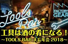 TOOLS BAR vol18 工具は酒の肴になる!〜大忘年会2018〜