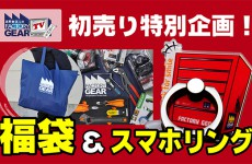FGTV vol174 新春初売り企画!福袋 & スマホリングキャンペーン!