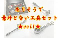 ありそうで意外とない工具セット★vol1★