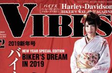 【メディア情報・連載記事】VIBES(バイブズ)2月号