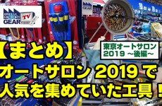 FGTV vol177【まとめ】オートサロン2019で人気を集めていた工具!