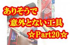 ありそうで意外とない工具☆Part20☆