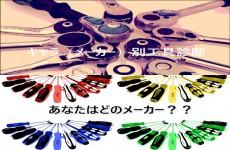 【リニューアル!!】キャラ別工具診断