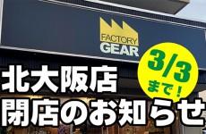 なんば店パワーアップ!移転の為北大阪店閉店セールのお知らせ②