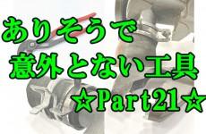 ありそうで意外とない工具☆Part21☆