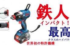 鉄人インパクト! 【2in1】BOSCHインパクトドライバー