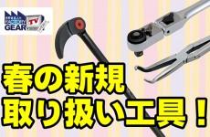 FGTV vol181 春の新規取り扱い商品!