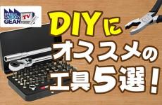 FGTV vol183 あずみさんが選ぶ、DIYを始める方にオススメ工具5選〜後編〜