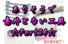 ありそうで意外とない工具☆Part24☆(新商品紹介ver)