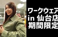 ワークウェア★盛り沢山in仙台店