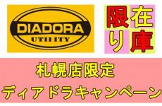 【札幌店限定】ディアドラキャンペーン