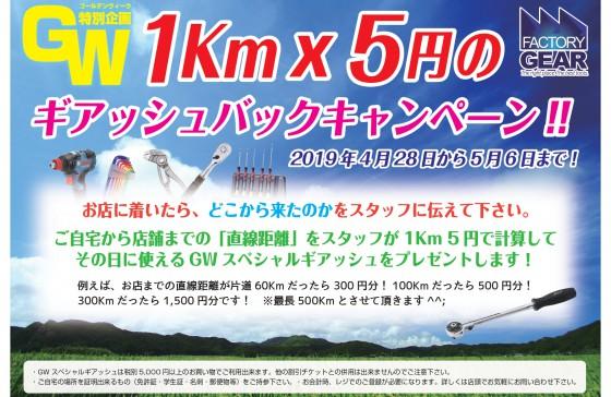 2019_1Km5円-圧縮済み_page-0001