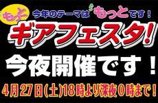 【本日はギアフェスタ!!】