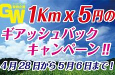 GW特別企画!1キロ5円ギアッシュバック