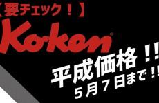 令和だけど、ファクトリーギアのKo-kenは平成価格!