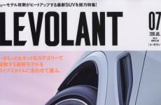 【メディア掲載】LEVOLANT 7月号