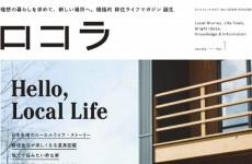 【メディア掲載】ロコラ Vol.1
