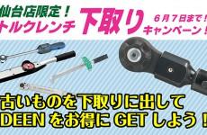 トルクレンチ下取りキャンペーン★仙台店限定