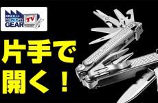 FGTV vol190 片手でヒョイ!と開く「LEATHERMAN」のNEWモデル!
