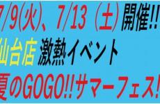 仙台店★7/9(火)、7/13(土)開催!夏のGOGO!サマーフェス!告知情報その①