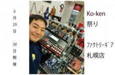 ko-ken祭り 6/29.30に開催します!