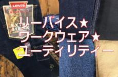 【ワークウェアブログ】リーバイス★ワークウェア