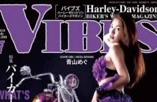 【メディア情報・連載記事】VIBES(バイブズ)7月号