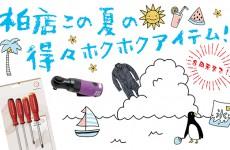 【柏店限定】夏の得々キャンペーン!!