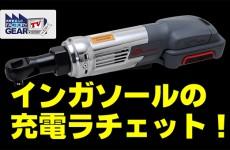 FGTV vol194 インガソールランドの充電ラチェット!