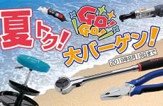 2019年夏の工具キャンペーン「夏トク!GO!GO!大バーゲン!」スタート!