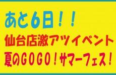 仙台店★7/9(火)、7/13(土)開催!夏のGOGO!サマーフェス!告知情報その②