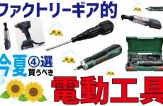 ファクトリーギア的、今買っておくべき電動工具~アマからプロまで~