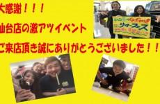 仙台店激アツイベント2日目ご来店ありがとうございました!