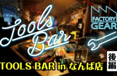 TOOLS BAR vol22 出張TOOLS BAR in なんば店〜後編〜