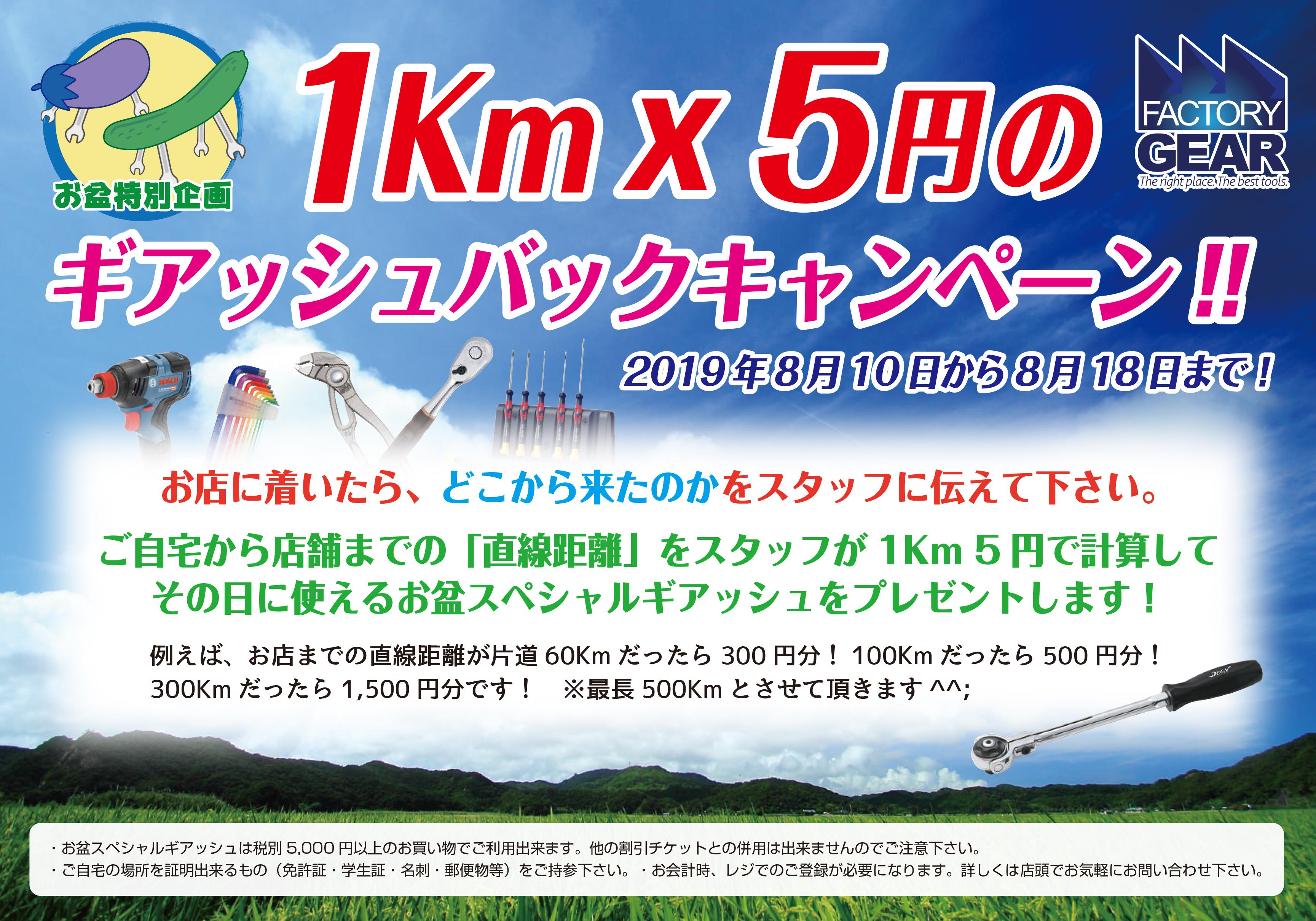 201908_1Km5円-圧縮済み